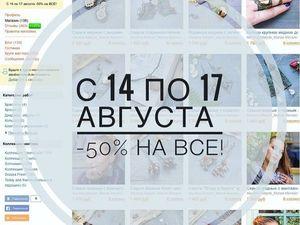 Мой праздник Вам подарки! -50% на ВСЕ!!;). Ярмарка Мастеров - ручная работа, handmade.