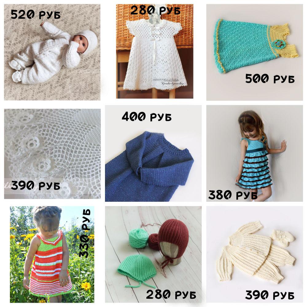 вязание крючком, мастер-классы бижутерия, вязание для детей, платье крючком, вязаный комбинезон, штаны схема вязания, боди крючком, вязаный сарафан, шапочка схема вязания, платье-свитер