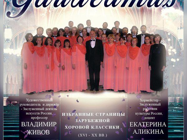 Скучаю по хору... и снова приглашаю на концерт... (Москва) | Ярмарка Мастеров - ручная работа, handmade