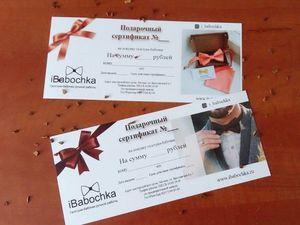 Подарочные сертификаты на покупку галстука-бабочки. Ярмарка Мастеров - ручная работа, handmade.