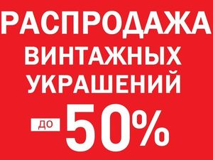 Распродажа Винтажных Украшений!! Скидки до -50%!!! | Ярмарка Мастеров - ручная работа, handmade