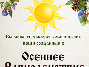 Магия Осеннего Равноденствия. Ярмарка Мастеров - ручная работа, handmade.