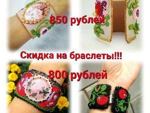 Распродажа украшений которые в наличии!!!!. Ярмарка Мастеров - ручная работа, handmade.