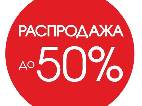 Тотальная распродажа! Скидки до 50% ! Только до 27.06 | Ярмарка Мастеров - ручная работа, handmade