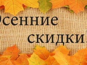 Осенние скидки !. Ярмарка Мастеров - ручная работа, handmade.