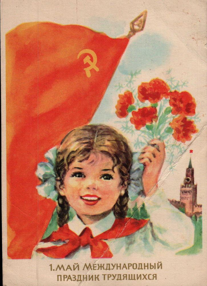 Открытка, праздник 1 мая открытки старые