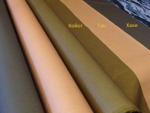 Снова в продаже Ткань Кордон PU 500 - Тан, Хаки (Нато), Койот (Браун). Ярмарка Мастеров - ручная работа, handmade.