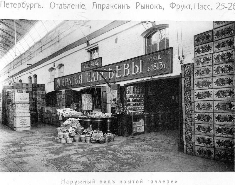 Eliseyev33 Торговая империя Елисеевых