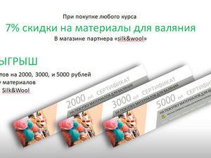 10000 рублей на материалы для валяния!. Ярмарка Мастеров - ручная работа, handmade.