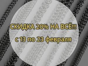 Скидка 20% на Всё!!!. Ярмарка Мастеров - ручная работа, handmade.