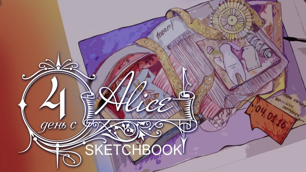 sketchbook, alice wood
