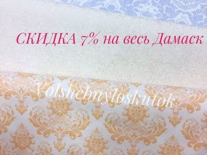 Скидка на Чешский Дамаск 7%. Ярмарка Мастеров - ручная работа, handmade.