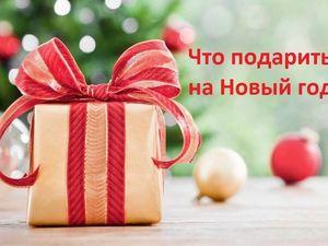 """Что подарить на Новый год? или — полезный подарок """"под ключ"""". Ярмарка Мастеров - ручная работа, handmade."""