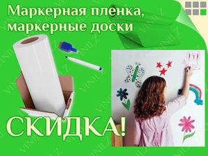Скидка на маркерную пленку, маркерные доски и маркеры (ЗАВЕРШЕНО) | Ярмарка Мастеров - ручная работа, handmade