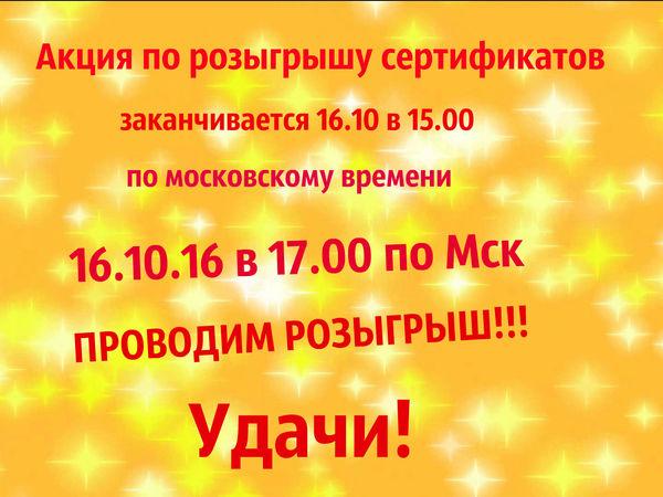 Внимание! Розыгрыш 16.10.16!!! | Ярмарка Мастеров - ручная работа, handmade