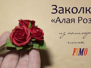 """Мастер-класс: Заколка """"Алая роза"""" из полимерной глины FIMO. Ярмарка Мастеров - ручная работа, handmade."""
