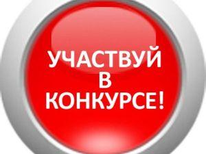 Скоро новый конкурс 2-ух магазинов!!!. Ярмарка Мастеров - ручная работа, handmade.