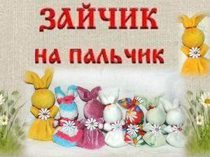 Зайчики на пальчики — сказка про народные игрушки. Ярмарка Мастеров - ручная работа, handmade.