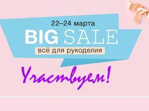 Участвуем в Big Sale!. Ярмарка Мастеров - ручная работа, handmade.