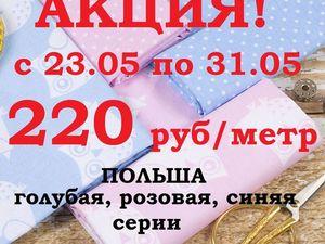 Акция! Польский хлопок 220 р/метр!!! | Ярмарка Мастеров - ручная работа, handmade