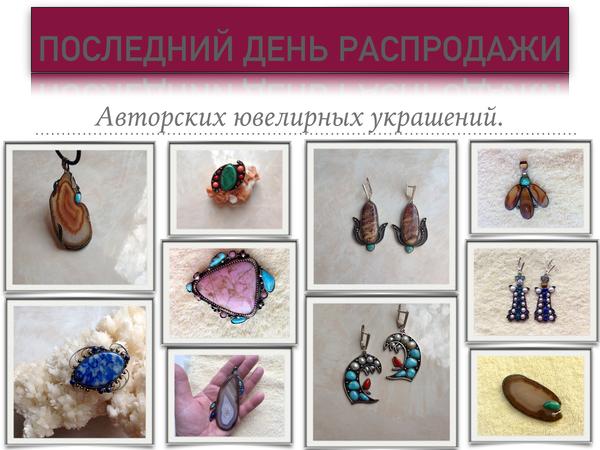 Последний день распродажи авторских ювелирных украшений. | Ярмарка Мастеров - ручная работа, handmade