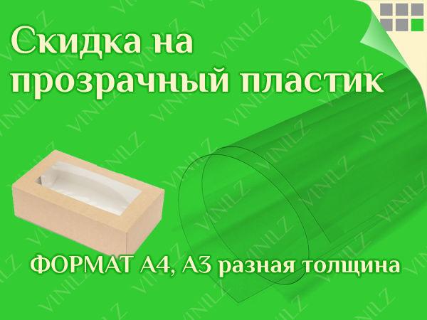 Скидка на прозрачный пластик А3, А4 - разная толщина (ЗАВЕРШЕНО)   Ярмарка Мастеров - ручная работа, handmade