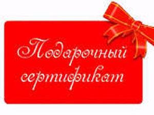 Розыгрыш! 4 подарка+ 4 сертификата!   Ярмарка Мастеров - ручная работа, handmade