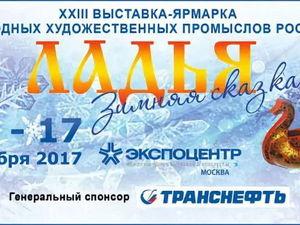 YAGA на выставке-ярмарке «Ладья. Зимняя сказка – 2017». Ярмарка Мастеров - ручная работа, handmade.