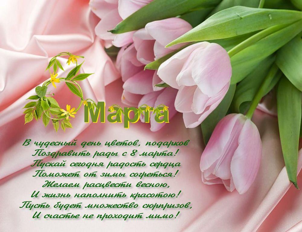 поздравляю, 8 марта