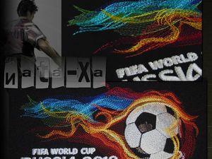 Успеваем подготовить своих мужчин к Чемпионату Мира по Футболу!. Ярмарка Мастеров - ручная работа, handmade.