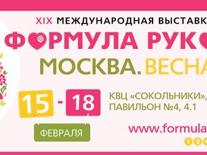 15-18 февраля я на выставке Формула рукоделия. Ярмарка Мастеров - ручная работа, handmade.