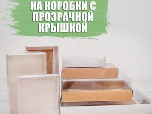 Снижение цен на коробки с прозрачной крышкой. Ярмарка Мастеров - ручная работа, handmade.