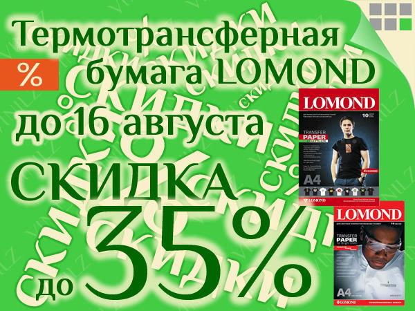 Скидки на термотрансферную бумагу Lomond до 35% Для светлых и темных тканей. (ЗАВЕРШЕНО) | Ярмарка Мастеров - ручная работа, handmade