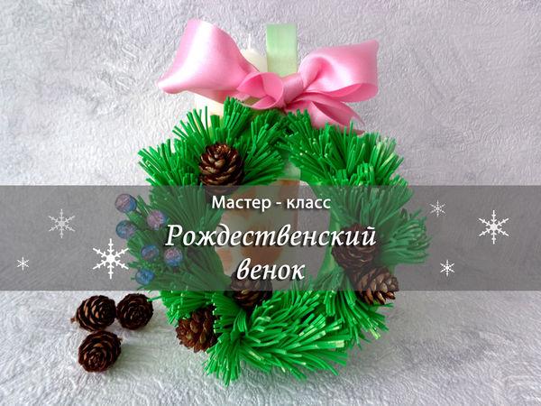 Рождественский интерьерный веночек из еловых шишек | Ярмарка Мастеров - ручная работа, handmade