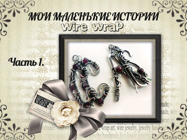 Мои Маленькие Истории Wire Wrap. Часть 1 - Подвески с буквами   Ярмарка Мастеров - ручная работа, handmade