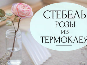 Как создать реалистичный стебель для розы из термоклея. Ярмарка Мастеров - ручная работа, handmade.
