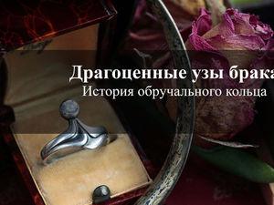 Драгоценные узы брака. История обручального кольца. Часть 1. Ярмарка Мастеров - ручная работа, handmade.