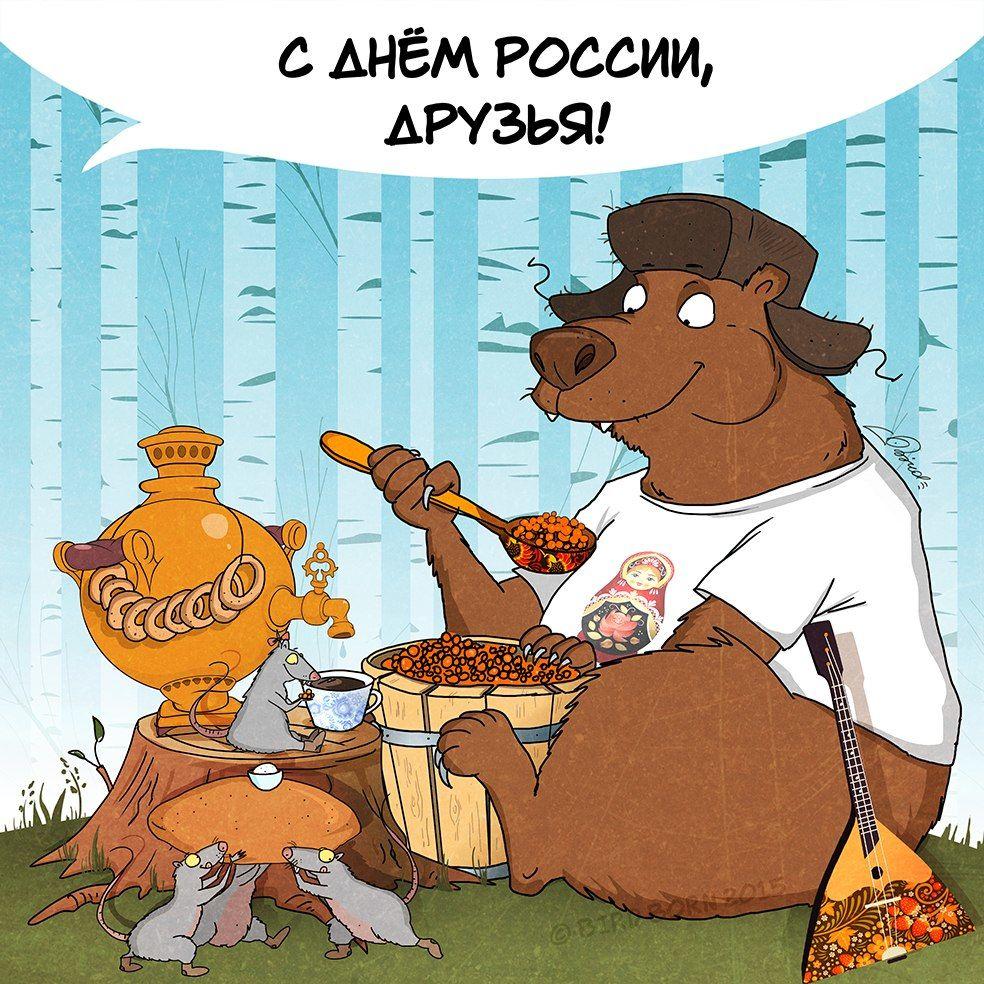 день россии, с праздником, друзьям, от души, радости всем