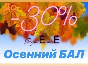 Осенний Бал Скидок в RamiЁ-moЁ. Ярмарка Мастеров - ручная работа, handmade.