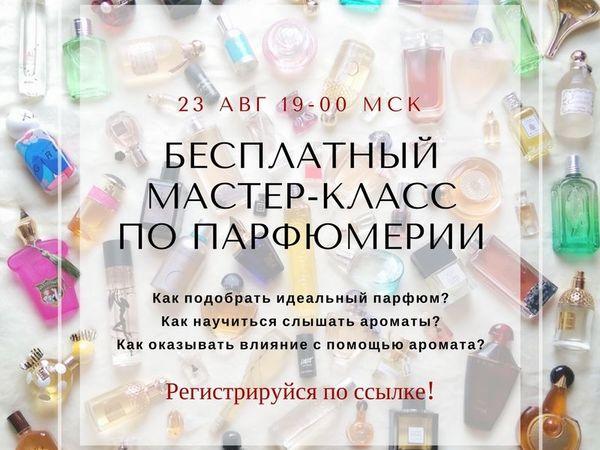 Бесплатный Парфюмерный Мастер-класс 23 августа в 19-00 | Ярмарка Мастеров - ручная работа, handmade