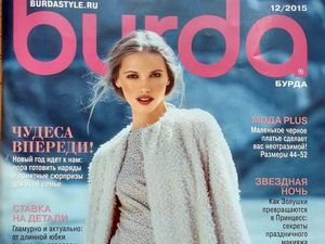 Парад моделей Burda Moden № 12/2015. Ярмарка Мастеров - ручная работа, handmade.