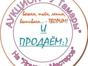 АНОНС! 6-7 декабря аукцион у Тамары - аукцион нового формата   Ярмарка Мастеров - ручная работа, handmade