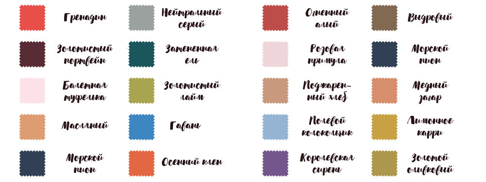 Модные цвета сезона осень-зима 2017-2018 годов, фото № 23