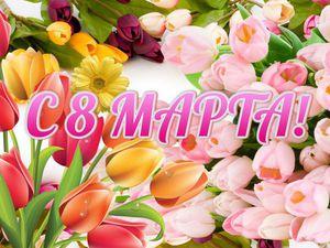 Поздравление с 8 Марта!   Ярмарка Мастеров - ручная работа, handmade