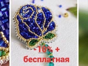Скидка на новинку 18.03.18 -10%+ бесплатная доставка. Ярмарка Мастеров - ручная работа, handmade.