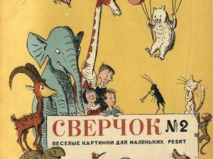 В 1937 году в СССР выходил детский юмористический цветной журнал «Сверчок»!. Ярмарка Мастеров - ручная работа, handmade.