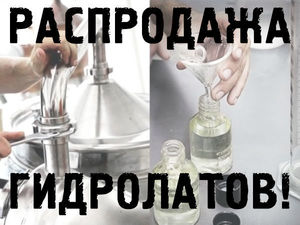 Распродажа гидролатов собственного изготовления!. Ярмарка Мастеров - ручная работа, handmade.