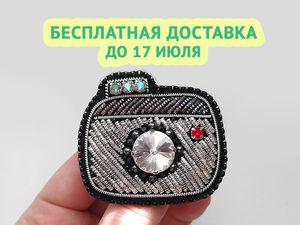 Бесплатная доставка к покупке броши «Фотоаппарат». Ярмарка Мастеров - ручная работа, handmade.