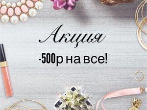 Акция!!!-500р на все!. Ярмарка Мастеров - ручная работа, handmade.