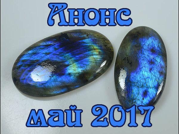 Анонс камней на МАЙ 2017   Ярмарка Мастеров - ручная работа, handmade